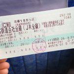Các loại vé đi tàu trọn gói 1 ngày ở Tokyo