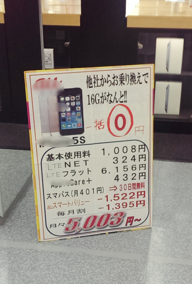 Các nhà mạng Nhật thường có các chương trình khuyến mãi rất hấp dẫn cho người đổi từ nhà mạng khác sang. Ảnh: một tấm bảng tại một cửa hàng điện thoại trong quá khứ. Các nhà mạng Nhật thường có các chương trình khuyến mãi rất hấp dẫn cho người đổi từ nhà mạng khác sang. Ảnh: một tấm bảng tại một cửa hàng điện thoại trong quá khứ