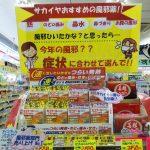 Hướng dẫn mua thuốc cảm ở Nhật