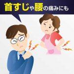 Thuốc giảm đau xương khớp của Nhật
