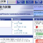 Cách đăng ký thi Năng lực Nhật ngữ JLPT tại Nhật Bản năm 2017