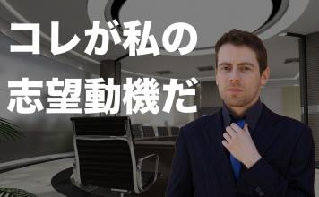 Lý do ứng tuyển trong CV tiếng Nhật