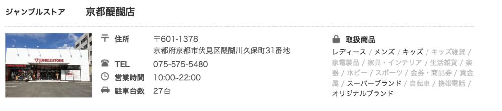 スクリーンショット 2015-11-16 14.03.49