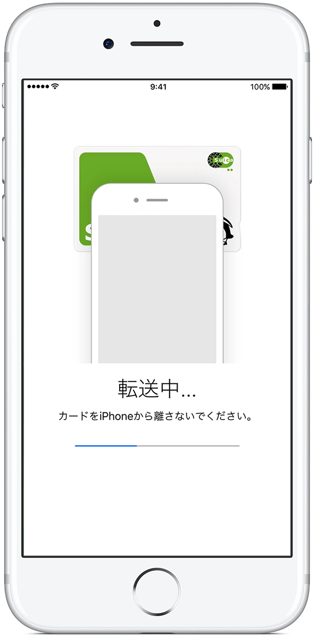iphone7-plus-jp-wallet-adding-suica
