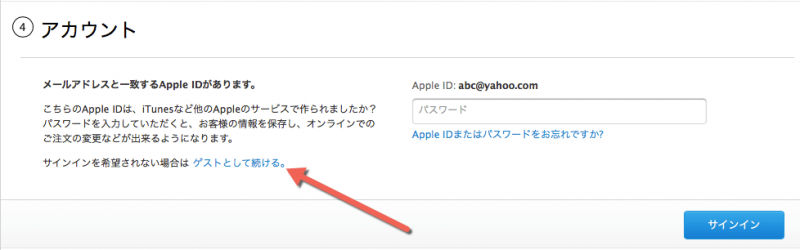 Hướng dẫn mua iPhone trên App store Nhật-360 Nhật Bản