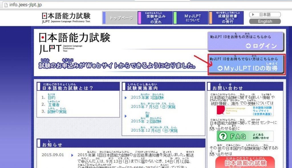 Hướng dẫn đăng ký thi JLPT qua Internet - 360° Nhật Bản