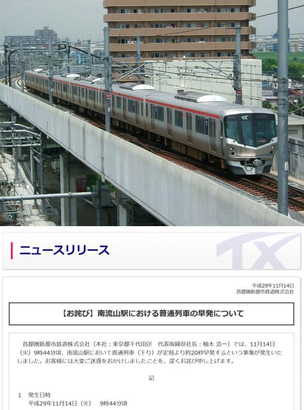 Những hình ảnh ấn tượng về tính kỷ luật và sự tôn trọng ở Nhật Bản - Ảnh 8.
